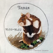 Slavic Horoscope. Hamster2